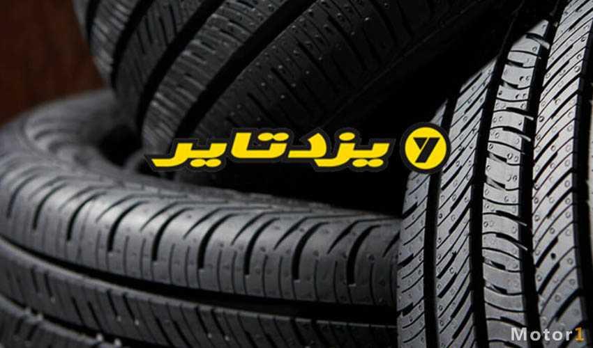 قیمت جدید لاستیکهای یزد تایر - آذر 99