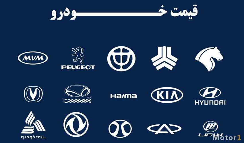 قیمت خودرو در بازار تهران - 23 آذر 99